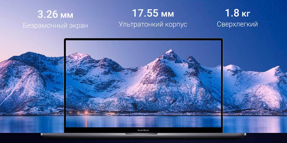 Ноутбук Xiaomi RedmiBook 16 Intel